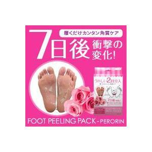 フットピーリングパック ペロリン 2回分 ローズ 足 角質取り 角質 パック (かかと 角質)|lunabeauty
