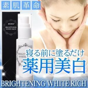 保湿 コスメ プラセンタ 素肌革命ブライトニングホワイトリッチ|lunabeauty