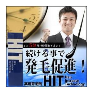 育毛剤 HIT - Hair Increase Technology - ヘアトニック lunabeauty