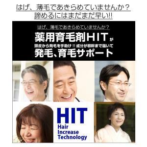 育毛剤 HIT - Hair Increase Technology - ヘアトニック|lunabeauty|03