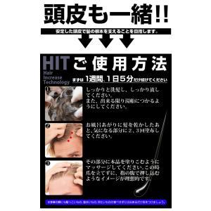 育毛剤 HIT - Hair Increase Technology - ヘアトニック|lunabeauty|06