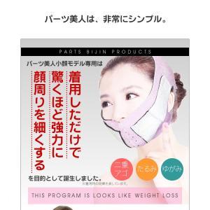 パーツ美人 小顔モデル用 ネコポス発送 送料無料|lunabeauty|02