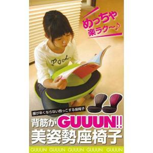 座椅子 骨盤 ストレッチ 腰痛 姿勢 補正 背筋がGUUUN美姿勢座椅子 グリーン lunabeauty
