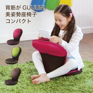 座椅子 クッション 子供 背筋がGUUUN美姿勢座椅子コンパクト ピンク 椅子 リクライニング lunabeauty