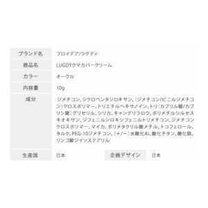 コンシーラー メンズ カバー 化粧品 ベースメイク 送料無料 ネコポス発送 LUGDY クマカバークリーム|lunabeauty|12