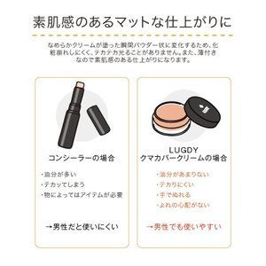 コンシーラー メンズ カバー 化粧品 ベースメイク 送料無料 ネコポス発送 LUGDY クマカバークリーム|lunabeauty|05