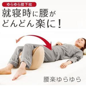 クッション 骨盤 腰痛 足枕 膝下 ストレッチ まくら 寝返り運動 腰楽ゆらゆら lunabeauty