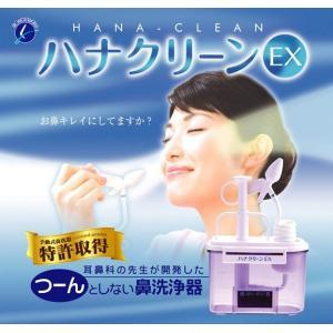 花粉対策 鼻洗浄器 鼻うがい ハナクリーンEX サーレMP30包付|lunabeauty