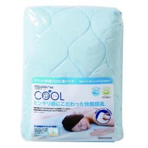 敷きパッド 夏 シングル ベッドパッド 冷感 ひんやり サラッと快適COOL敷パッド lunabeauty