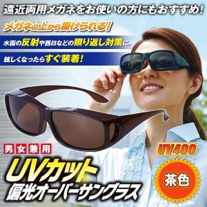 サングラス メガネの上から 男女兼用 UVカット偏光オーバーサングラス 茶|lunabeauty