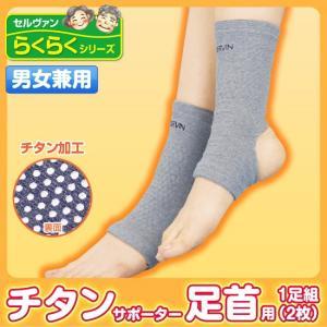足首から足の甲にかけてチタン加工を施したサポーター。 かかとが開いているので靴下の上からでもムレにく...