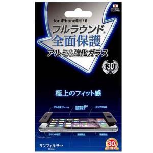 ガラスフィルム 液晶保護フィルム iphone6/6s フルラウンド全面保護アルミ&強化ガラス ブラック|lunabeauty