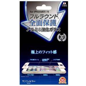 ガラスフィルム 液晶保護フィルム iphone6/6s フルラウンド全面保護アルミ&強化ガラス ゴールド|lunabeauty