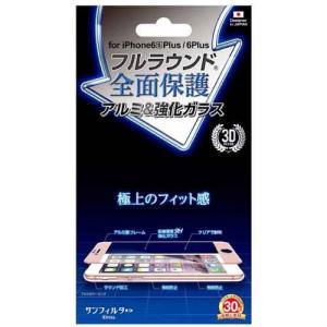 ガラスフィルム 液晶保護フィルム iphone6plus/6splus フルラウンド全面保護アルミ&強化ガラス ピンク|lunabeauty
