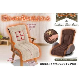 椅子カバー 低反発あったかクッションチェアカバー ベージュ ソファ 椅子 シートカバー|lunabeauty
