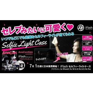 スマホケース iFlash セルフィーライトケース for iPhone6/6s ピンク 在庫処分 王様のブランチ 送料無料|lunabeauty|06