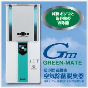 脱臭機能付き空気清浄機 超小型 空気除菌脱臭器 グリーンメイト|lunabeauty