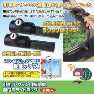 補助錠 窓 防犯 引き戸 サッシ用補助錠 鍵付スライドロック 2個入|lunabeauty