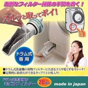 フィルター ドラム式洗濯機の毛ごみフィルター 20枚入 洗濯 ネコポス発送 送料無料|lunabeauty