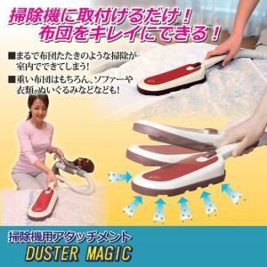 掃除 掃除機用アタッチメント ダスターマジック 掃除 便利グッズ|lunabeauty