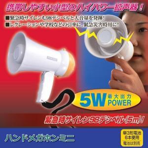 拡声器 小型 ハンドメガホンミニ メガホン|lunabeauty