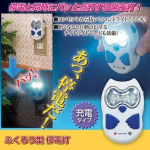 ライト LED 防災 夜 ふくろう型停電灯|lunabeauty