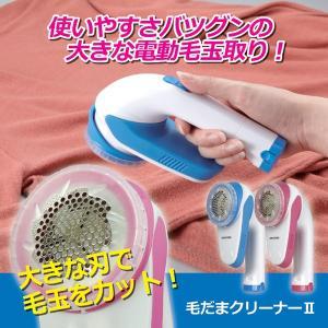 毛玉取り 毛玉クリーナー2 ピンク 毛玉取り器|lunabeauty