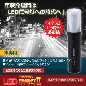 発煙筒 LED マグネット付LED信号灯2|lunabeauty