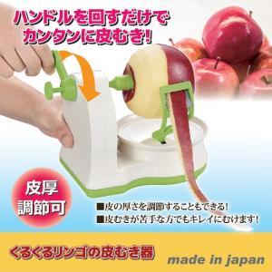皮むき器 くるくるリンゴの皮むき器 りんご|lunabeauty