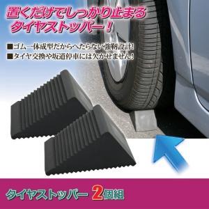 タイヤストッパー2個組 タイヤ交換 ジャッキアップ|lunabeauty