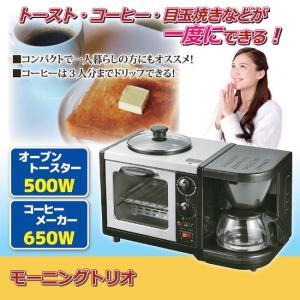 トースター コーヒーメーカー 朝食準備セット 調理器具 モーニングトリオ|lunabeauty