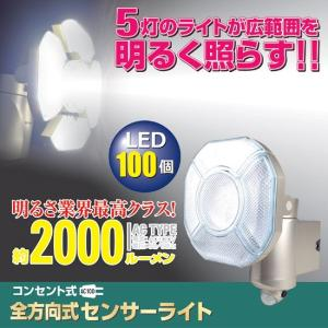 センサーライト 屋外 LED 全方向式 LEDセンサーライト 防犯|lunabeauty