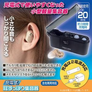 集音器 イヤホン 小型 コンパクト 充電式 耳すっぽり集音器|lunabeauty