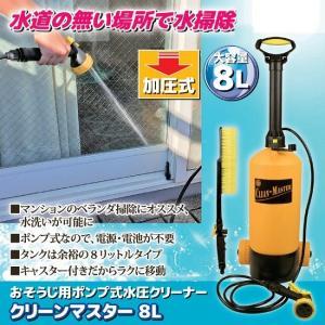 掃除 水圧ポンプ ベランダ 屋外 シャワー おそうじ用ポンプ式水圧クリーナー クリーンマスター 8L|lunabeauty