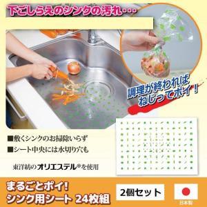 キッチン 雑貨 シート 台所 まるごとポイ シンク用シート24枚組 2個セット|lunabeauty