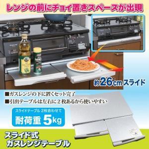 スライドテーブル キッチン ガスレンジ 収納 スライド式ガスレンジテーブル|lunabeauty