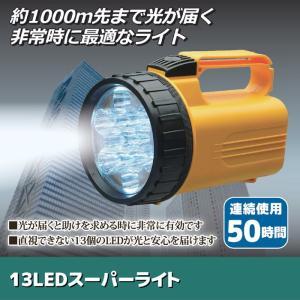 懐中電灯 非常時 LED ライト 手持ち 電池 軽量 13LEDスーパーライト SV-3345|lunabeauty
