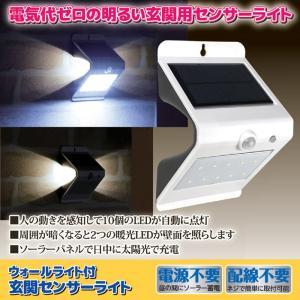 ソーラーパネル LED 玄関用 ライト ウォールライト付玄関センサーライト SV-6391|lunabeauty