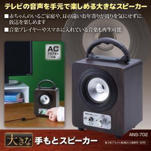 テレビ スピーカー 大きな手もとスピーカー ANS702|lunabeauty