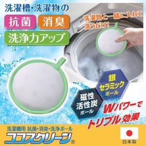 ランドリー 洗たく 洗濯機用 抗菌 消臭 洗浄ボール ココスクリーン|lunabeauty