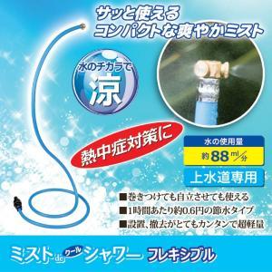 スプリンクラー ミストdeクールシャワー フレキシブル 家庭用 熱中症対策 暑さ対策 冷涼 lunabeauty