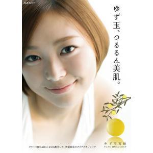 洗顔 石鹸 固形 ソープ アロマ ピーリング ゆず玉石鹸 lunabeauty 02