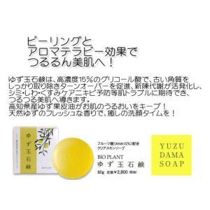 洗顔 石鹸 固形 ソープ アロマ ピーリング ゆず玉石鹸 lunabeauty 03