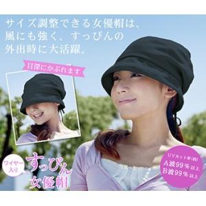UV 帽子 すっぴん女優帽 ブラック 帽子 レディース 夏...
