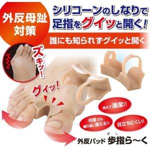 外反母趾で痛い足に シリコ-ンのしなりで足指をグイッと開く  親指と人差し指の間を適度に広げて歩行時...