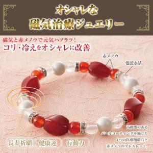 磁気ブレスレット テスラヒーリング 赤メノウリング プレゼント パワーストーン|lunabeauty