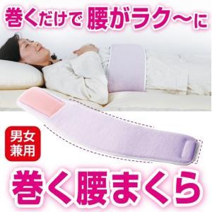 腰痛ベルト 巻く腰まくら (NEW) 腰枕 腰ベルト サポー...