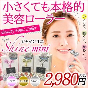 美顔器 美容ポイントローラー シャインmini DR-350 ピンク 美顔器 ローラー|lunabeauty