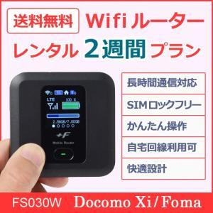 Wifi レンタル docomo 無制限 レンタル2週間プラン 2017年発売新製品 FS030W 送料無料|lunabeauty
