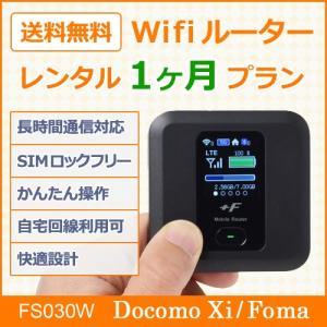Wifi レンタル docomo 無制限  ※1  レンタル1ヶ月プラン 往復送料無料 2017年発売新製品 FS030W|lunabeauty